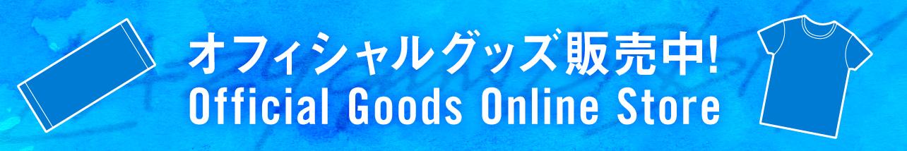 オフィシャルグッズ販売中!Official Goods Online Store