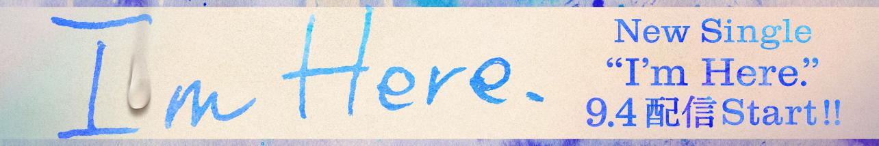 9月4日に、新曲「I'm Here.」の配信リリースが決定!